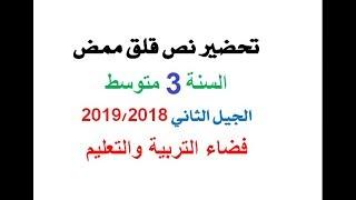 تحضير نص قلق ممض السنة الثالثة متوسط الجيل الثاني 2019 2018