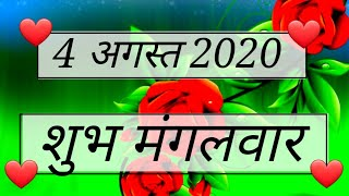 शुभ मंगलवार happy Tuesday Good Morning Video WhatsApp Status Happy morning In Hindi  