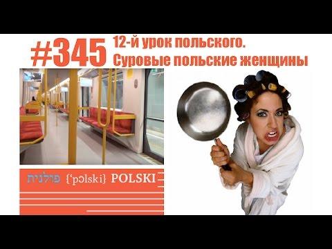 польские девушки знакомства