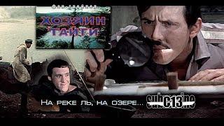 Хозяин тайги. Советское кино. Трейлер
