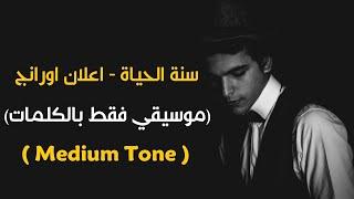 """Sonnet El Hayah"" Karaoke Version (Hussain Al Jassmi) l اغنية ""سنة الحياة"" موسيقي فقط بالكلمات"