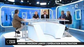 Hariri : Macron lance l'opération exfiltration #cdanslair 16.11.2017