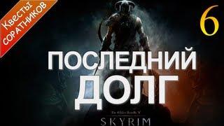 Skyrim - Соратники - [Последний Долг] #6 [ФИНАЛ]