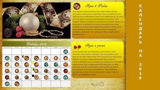 Астрологический календарь на 2019 год от астролога Аннели Саволайнен. Луна в знаках Зодиака.