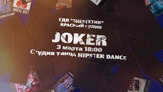 Реклама Hipster Dance
