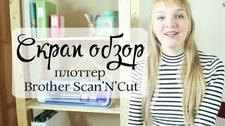 cкрап обзор: плоттер Brother Scan'N'Cut  TheWorkshop