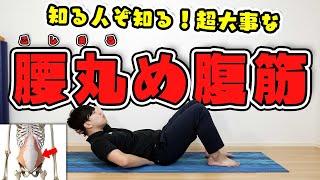 【反り腰専用】キツめの「こしまるめ腹筋」でぽっこり下っ腹を引っ込めよう!【5分】