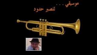 ♫ موسيقي ♫ للصبر حدود