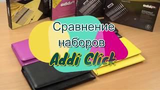 Сравнение наборов Addi Click