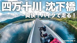 四万十川の沈下橋をバイクで走ったらスリル&爽快でした!【バイク女子の日本一周モトブログ】