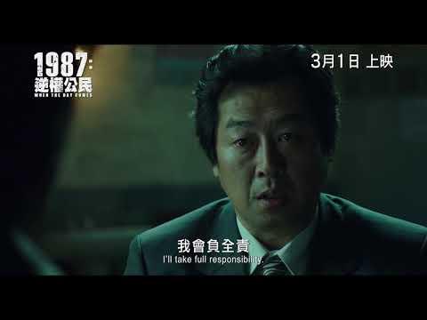 1987:逆權公民 (1987 : When The Day Comes)電影預告