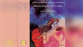 Μαρία Δημητριάδη - Ζούσα μια χάρτινη ζωή - Official Audio Release