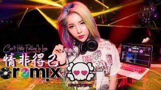 庾澄慶 Harlem Yu - 情非得已 Can't Help Falling In Love『DJ REMIX』最新热爆