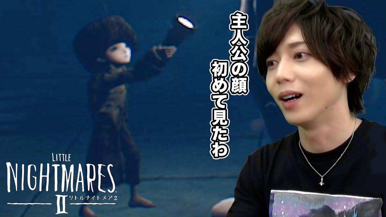 """【素顔】サスペンスアドベンチャーゲーム""""リトルナイトメア2""""実況プレイ #5"""