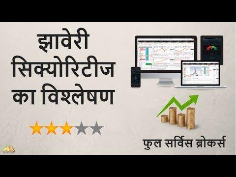 Jhaveri Securities - भारतीय स्टॉक ब्रोकर का विश्लेषण