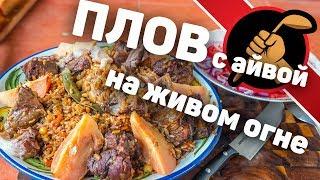 ПЛОВ узбекский на живом огне с АЙВОЙ. Хайпанём?