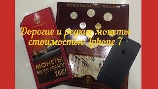 Самые дорогие и редкие монеты России 2002 года в альбомах монетного двора стоимость IPhone 7