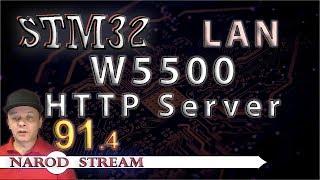 Программирование МК STM32. Урок 91. LAN. W5500. HTTP Server. Часть 4