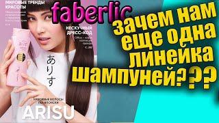 Фаберлик каталог 12 2020 новинки для волос отзывы ARISU японские шампуни и маски