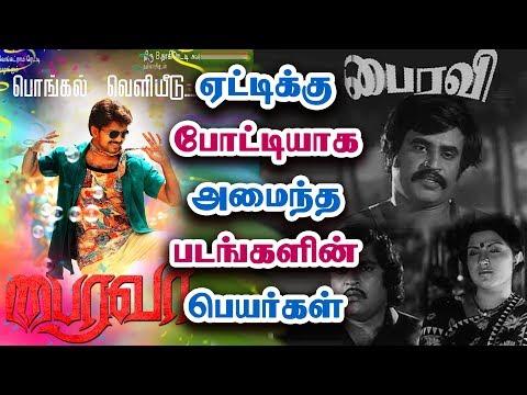 ஏட்டிக்கு போட்டியாக பெயர் வைத்த படங்கள் | Gender Movie Name in Tamil Cinema