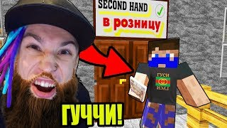 КУПИЛ ФУТБОЛКУ ГУЧЧИ ЗА 15.000 РУБЛЕЙ В РОССИИ! МАЙНКРАФТ ЖИЗНЬ БОМЖА В РОССИИ