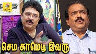 இவரு செமையா காமெடிப் பண்ணுறாரு   Nanjil Sampath speaks comically : S Ve Sekar Interview