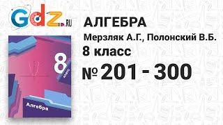 № 201-300 - Алгебра 8 класс Мерзляк