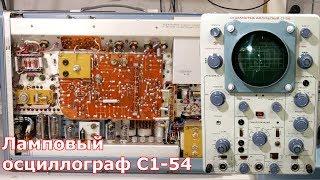 Ламповый осциллограф С1-54