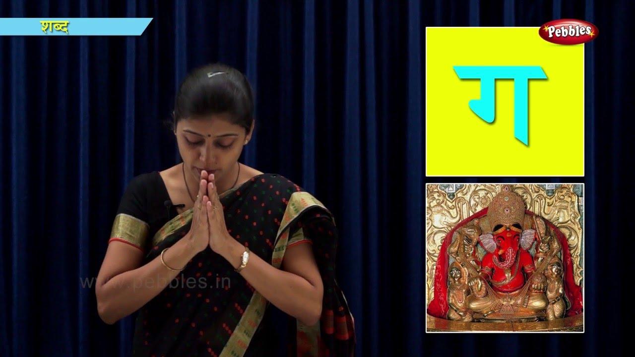 Marathi Junior Kg Course | Pre School Junior KG Marathi School Syllabus |  Learn Marathi For Kids