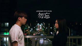 彼女の過去動画が可愛すぎた…【勿忘/Awsome City Club】#shorts