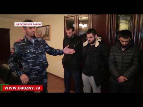 В Шелковском районе Чечни  задержали  молодых людей, которые хотели примкнуть к террористам ИГ