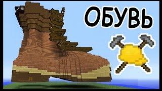 ОБУВЬ и МАШИНА в майнкрафт !!! - МАСТЕРА СТРОИТЕЛИ #21 - Minecraft