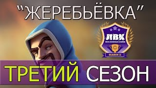 ЖЕРЕБЬЁВКА НА ТРЕТИЙ СЕЗОН ЛВК!!! [Clash of Clans]