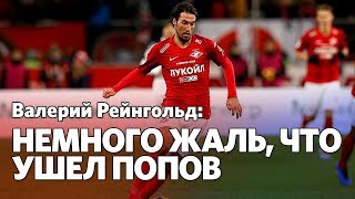 Валерий Рейнгольд:  «Спартак» расстался с посредственными футболистами