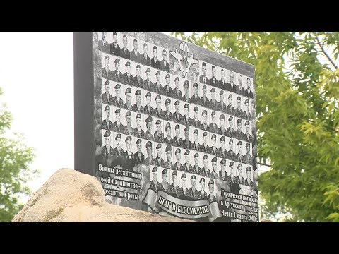 В Камышине увековечили память героев-десантников