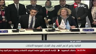 اتفاقية برنامج الدعم التقني وبناء القدرات لمفوضية الانتخابات في ليبيا