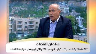 """سلمان القضاة - """"الاستهلاكية المدنية"""" .. خيار حكومي ملائم للأردنيين في مواجهة الغلاء"""