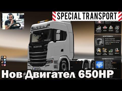 Специална доставка с Renault +Upgrade на Белия Лебед Euro Truck Simulator 2 #60