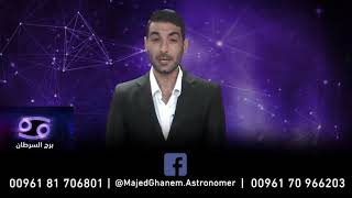 الحلقة 14: الأبراج مع عالم الفلك مجد غانم - 14 اذار ٢٠١٨
