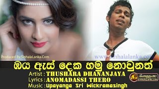 Oya Es Deka Hamu Nowunath Thushara Dhananjaya official New Song 2016 Sinhalalanka music production
