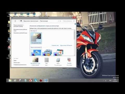 Trutorial#1 Как поменять контрастность на Windows 7-8