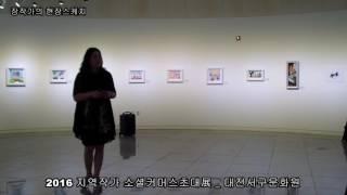 2016 지역작가 소셜커머스초대展 _ 대전서구문화원