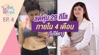 คนเคยอ้วน : ลดหุ่น 29 กิโล ภายใน 4 เดือน ไม่ใช้ยา ใจล้วนๆ thumbnail
