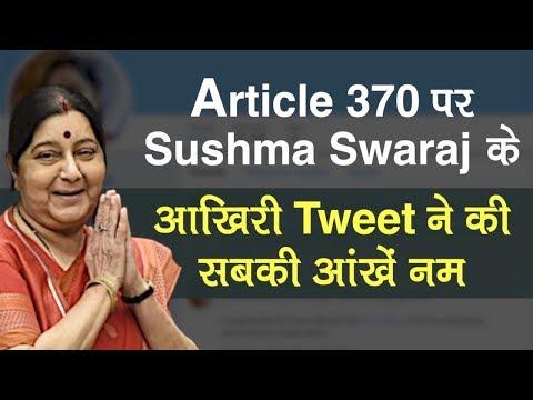 Article 370 पर सुषमा स्वराज के आख़िरी Tweet ने की सबकी आँखें नम | Amit Shah | Narendra Modi