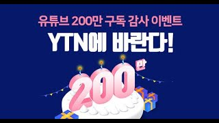 [Thanks 유튜브 YTN news 채널] 200만 …