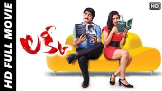 Lucky Telugu Full Length Movie   Srikanth, Meghana Raj, Roja, Brahmanandam, Ali   Movie Time Video