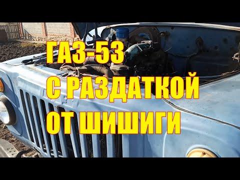 ГАЗ-53 с раздаткой от шишиги!