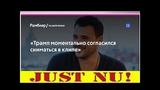 Эмин Агаларов: «Трамп моментально согласился сниматься вклипе»&nbsp
