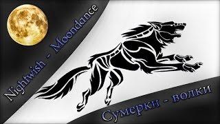 Nightwish - Moondance (Сумерки Волки)