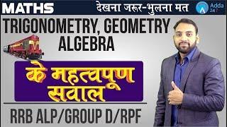 RRB ALP/GROUP D/RPF |Trigonometry, Geometry, Algebra के महत्वपूर्ण सवाल | MATHS | Arun Sir